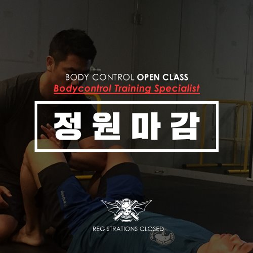 [01.04] BTS(Bodycontrol Training Specialist)과정 부산 오픈클래스